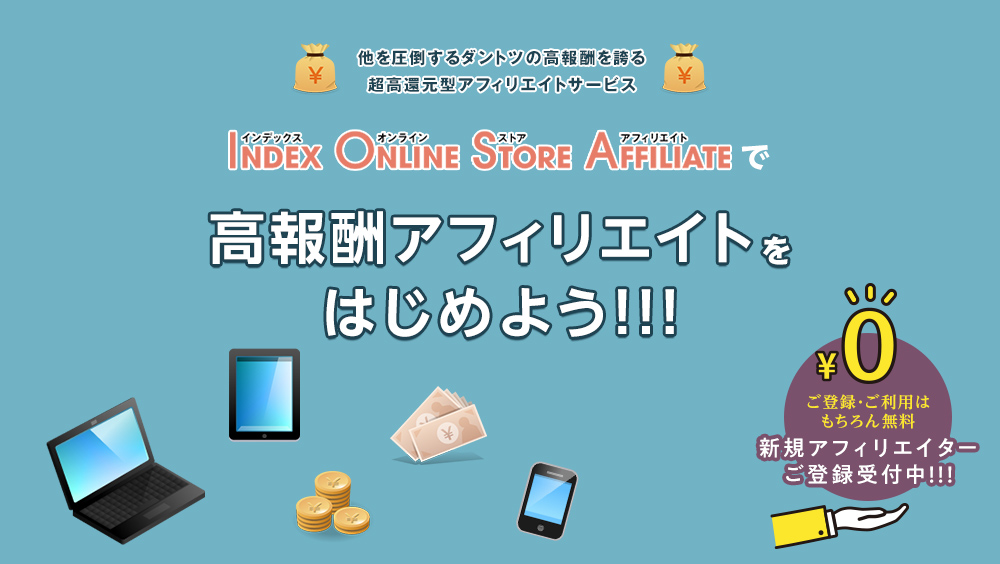 INDEX ONLINE STOREで高報酬アフィリエイトをはじめよう!!!